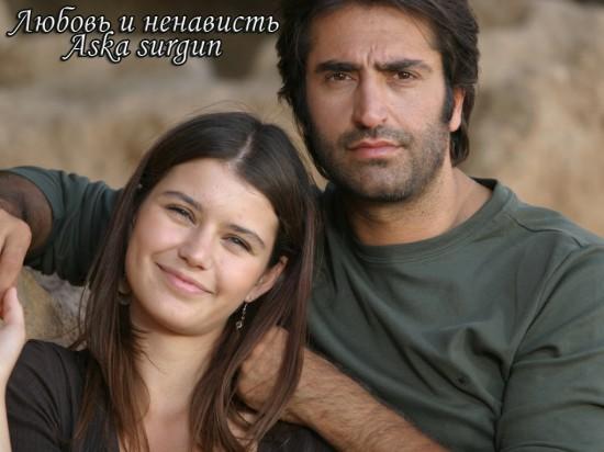 Любовь и ненависть / Aska surgun (Сериал, Турция)