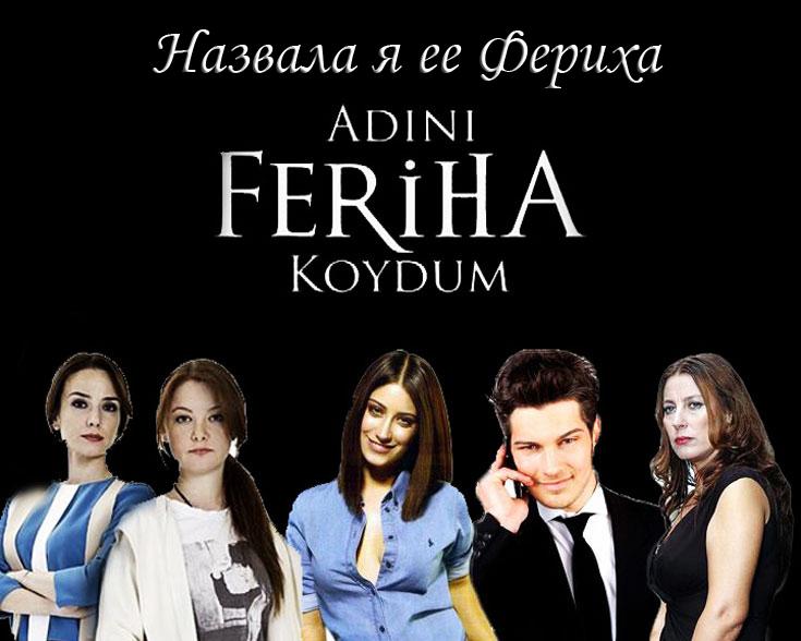Adini Feriha Koydum FILM 3. 8:22.