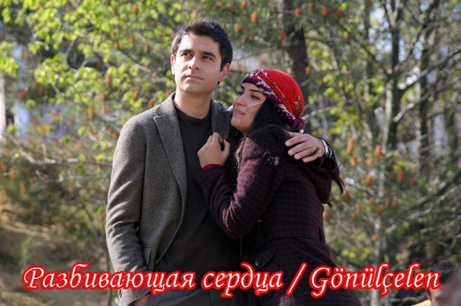 туретцки сериал журек жарган