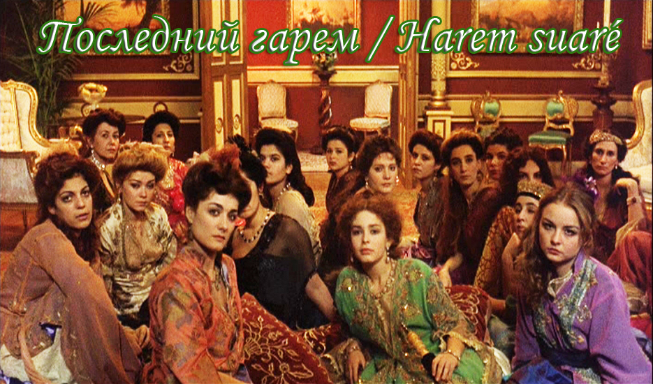 смотреть фильмы про султанов и гарем