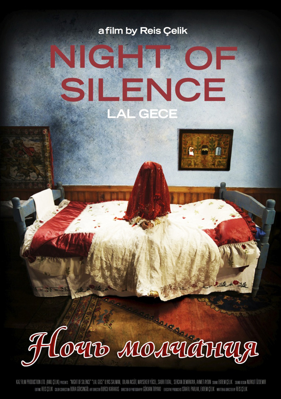 Ночь молчания / Lal gece / Night of silence