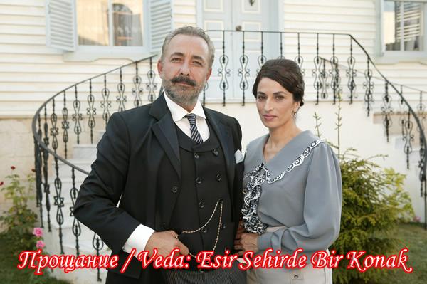 Турецкий сериал прощание veda esir