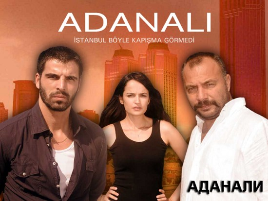 Аданали / Adanali (Сериал, Турция)