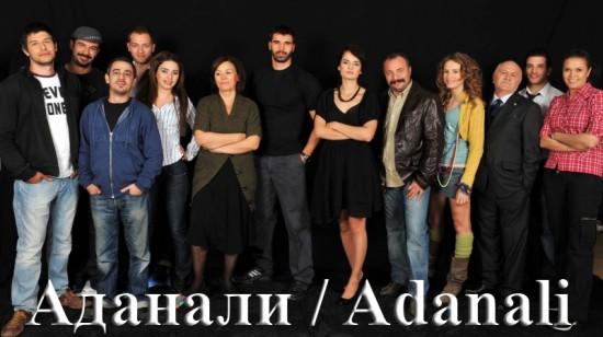 Аданали / Adanali