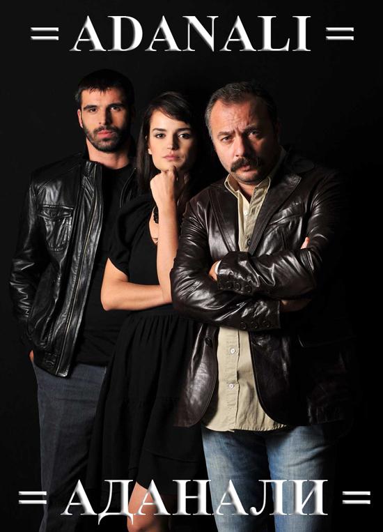 Серіал Аданалі (Туреччина 2014) дивитися онлайн всі серії / Сериал Аданали (Турция 2014) смотреть онлайн