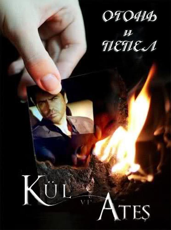 Турецкий сериал огонь и пепел kul ve