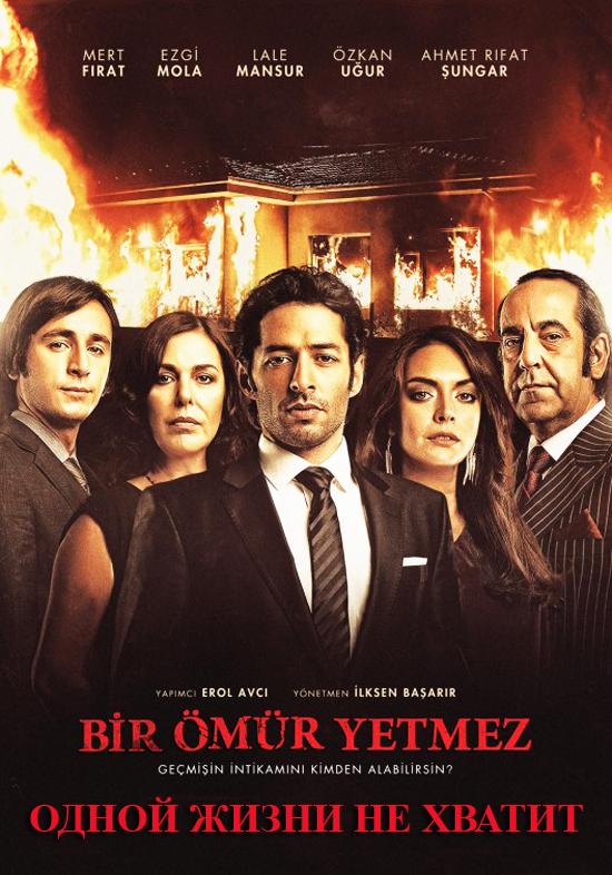 Турецкий сериал одной жизни не