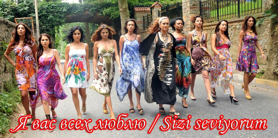 Турецкий фильм я вас всех люблю на русском языке фото 526-394