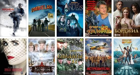 Сериалы идущие по тв в 2013 году