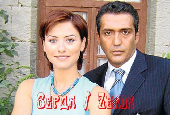 Зерда / Zerda (Сериал, Турция)