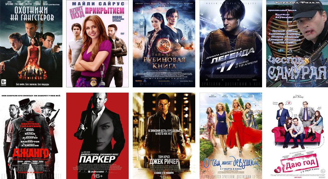 Фильмы 2011 Года