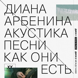 Диана Арбенина - Акустика. Песни как они есть