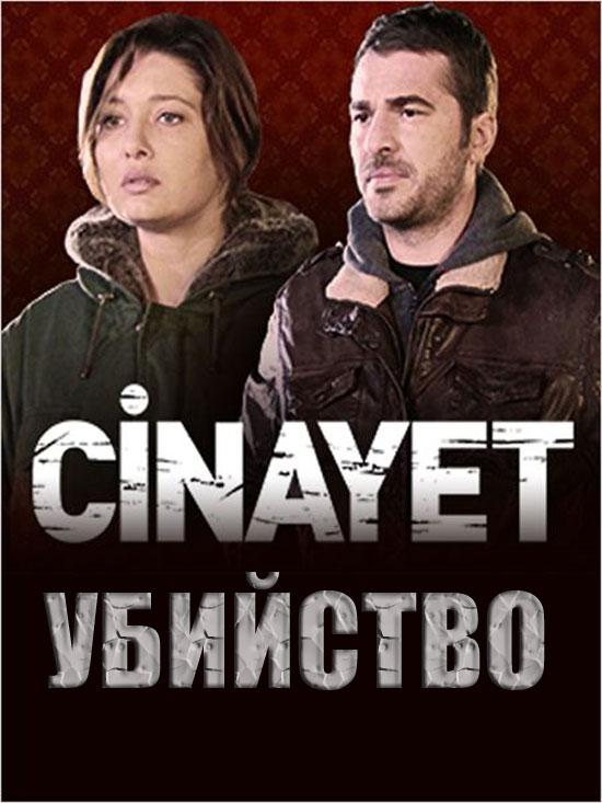 Турецкий сериал убийство cinayet