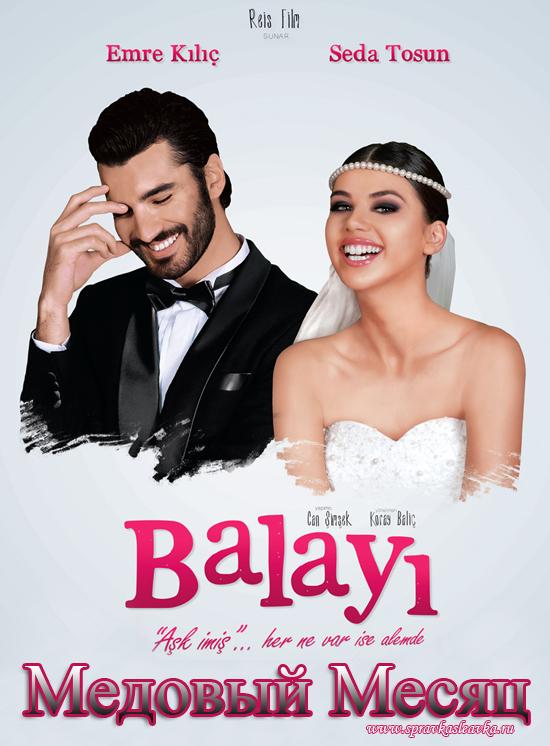 Медовый месяц balayı poster