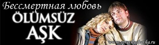 Т��е�кий �е�иал Бе��ме��ная л�бов� 214l252ms252z aşk