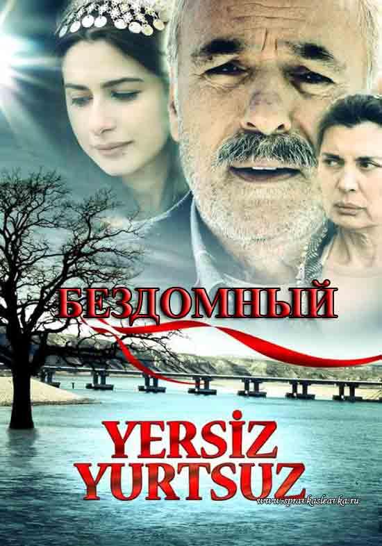 Турецкий сериал бездомный yersiz yurtsuz