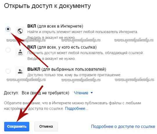 Как вставить на гугл диск