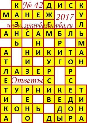 Ответы : ругань, война, битва- 5 букв (объединить в одно)