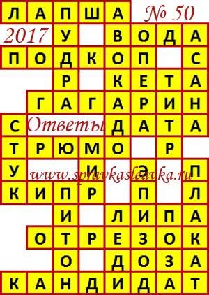 Ива белая 5 букв