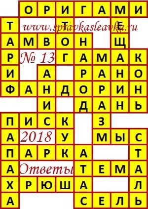 Камень для поделок 4 буквы 83