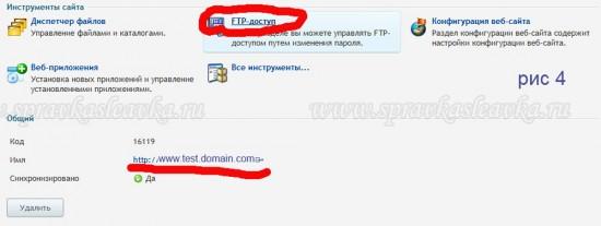 Переходим на FTTP-сервер