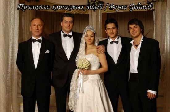 Принцесса хлопковых полей / Beyaz Gelincik (Турция. Сериал)