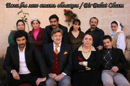 Если бы мне стать облаком / Bir Bulut Olsam (Турция. Сериал)