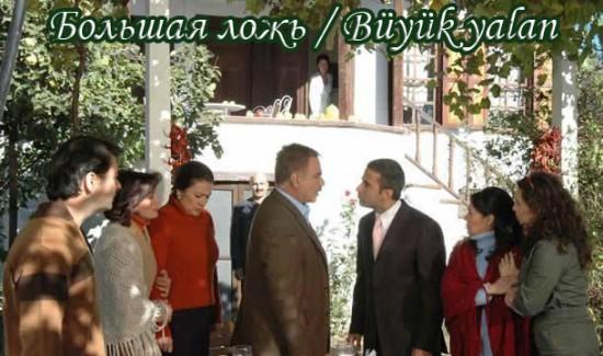 Большая ложь / Büyük yalan (Сериал, Турция)