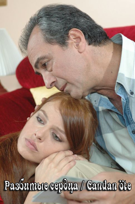 Разбитые сердца / Candan öte (Сериал, Турция)