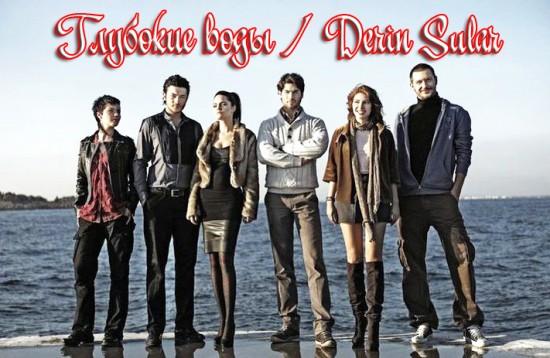 Глубокие воды / Derin Sular (Сериал, Турция)