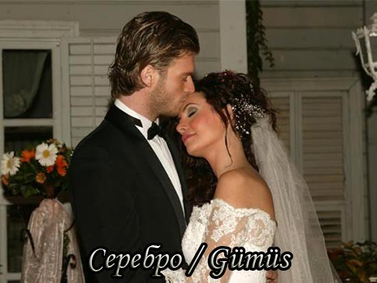 Серебро / Gümüs (2005 год)