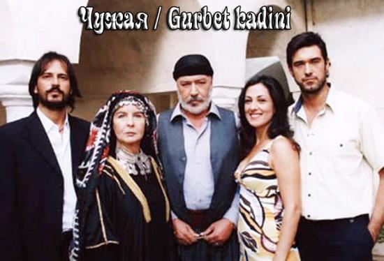 Чужая / Gurbet kadini (Сериал, Турция)
