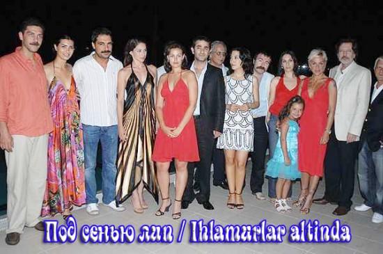 Под сенью лип / Ihlamurlar altinda (Сериал. Турция)