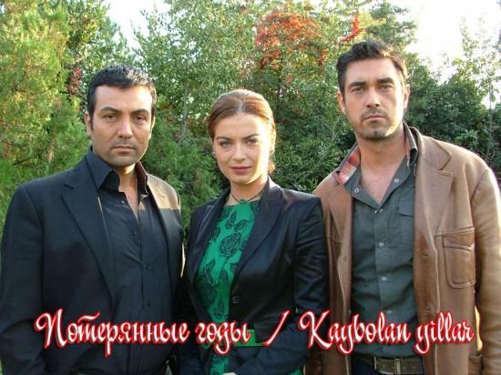 Потерянные годы / Утраченные годы / Kaybolan yillar (Сериал, Турция)