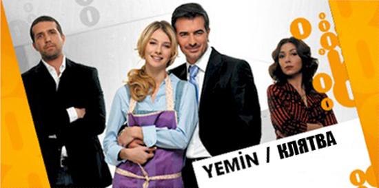 Клятва / Yemin Турция. Сериал