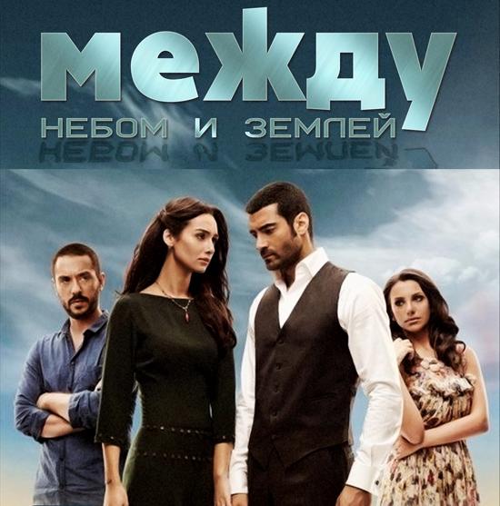 Турецкий сериал - Между небом и землей