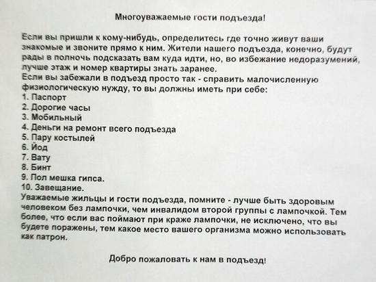 Gosti_pod'ezda!