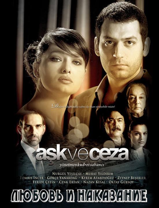 Любовь и наказание / Ask ve Ceza