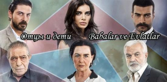 Отцы и дети / Babalar ve Evlatlar (Сериал, Турция)