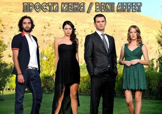 Прости меня / Beni Affet (Сериал, Турция)
