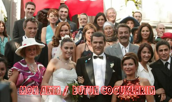 Мои дети / Моя семья / Butun cocuklarim (Сериал, Турция)