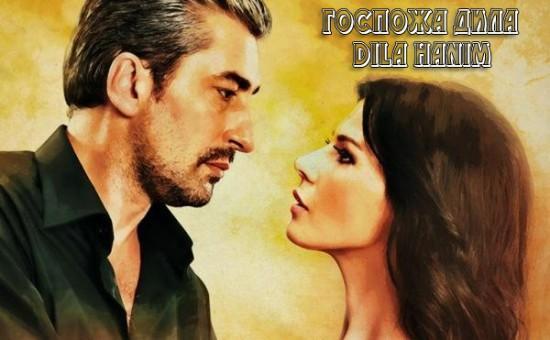 Госпожа Дила / Dila Hanim (Сериал, Турция)