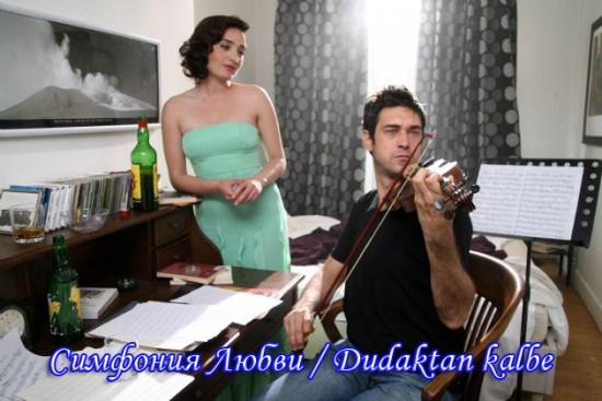 Симфония Любви / Dudaktan kalbe (Сериал, Турция)