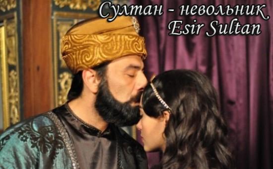 Султан - невольник / Esir Sultan (Сериал, Турция)