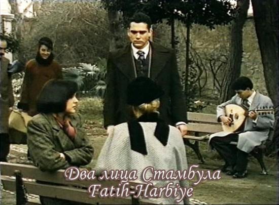Два лица Стамбула / Fatih-Harbiye (Сериал, Турция)