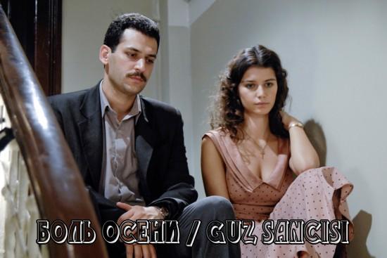 Боль Осени / Güz sancisi (Фильм, Турция)