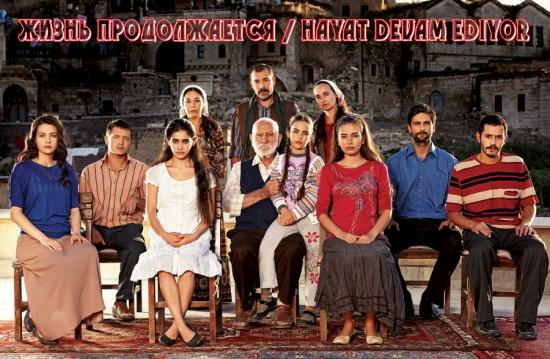 Жизнь продолжается / Hayat Devam Ediyor. (Сериал, Турция)