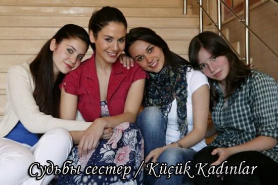 Судьбы сестер / Kucuk Kadinlar (Сериал, Турция)