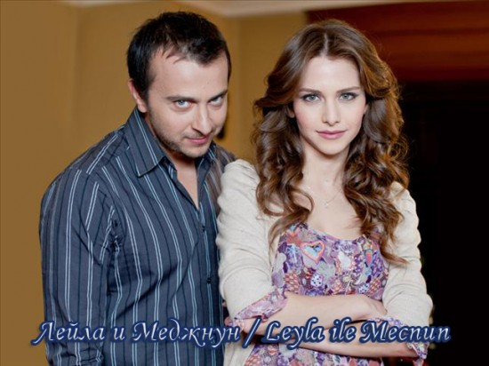 Лейла и Меджнун / Leyla ile Mecnun (Сериал, Турция)