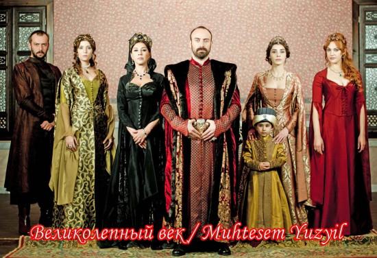 Великолепный век / Muhtesem Yuzyil (Сериал, Турция)